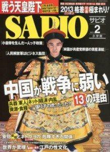 Sapio February