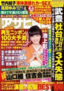 Shukan Asahi Geino Jan. 17