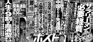 Shukan Post Feb. 1