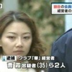 Ginza club busted for employing illegal Chinese hostesses