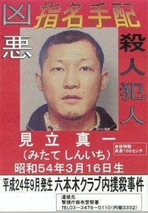 Shinichi Mitate wanted poster
