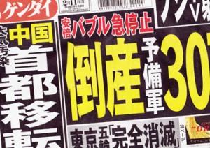 Nikkan Gendai Feb. 11