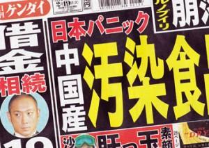 Nikkan Gendai Feb. 19