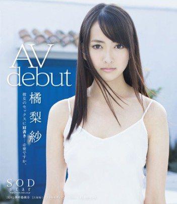 Risa Tachibana: AV Debut