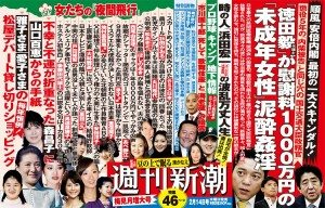 Shukan Shincho Feb. 14