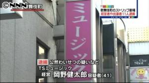 Kabukicho TS Music