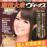 Book profiles 7 Tohoku women who turned to porn after earthquake