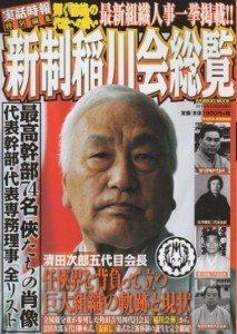 An Inagawa-kai magazine