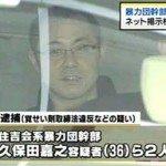 Tokyo cops arrest Sumiyoshi-kai gangster for drug sales via Internet