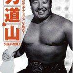 Yakuza who stabbed famed wrestler Rikidozan dies in Tokyo