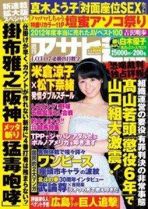 Shukan Asahi Geino Apr. 4