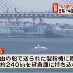 Tokyo cops seize 240 kilos of stimulant drugs smuggled through Yokohama