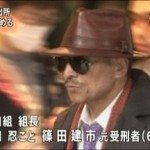 Top boss of Yamaguchi-gumi sued in Nagoya court for extortion