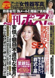 Shukan Post May 17