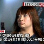 Tokyo cops bust Chinese massage parlor in Ikebukuro for prostitution