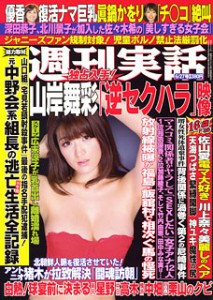 Shukan Jitsuwa June 27