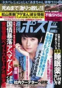 Shukan Post July 5