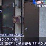 Tokyo cops bust 'super senior' hooker club