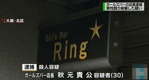 Ring in Osaka