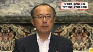 Genichiro Sata