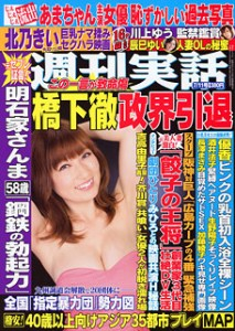 Shukan Jitsuwa July 11
