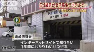 A love hotel in Kawaguchi