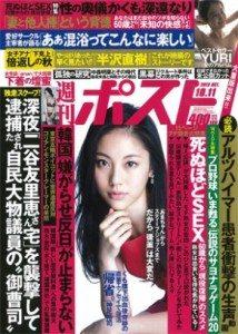 Shukan Post Oct. 11
