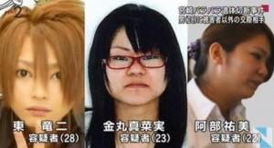 Police took 3 suspects into custody