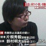 Tokyo cops shut down Shibuya hooker club