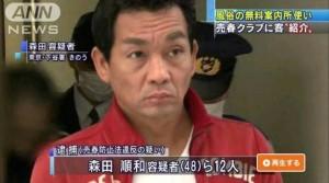 Yorikazu Morita