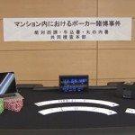 Tokyo cops bust poker parlor in Shinagawa