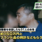 Ex-Nagano pension fund manager accused of embezzlement preferred Ginza hostesses