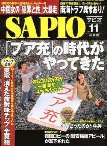 Sapio November