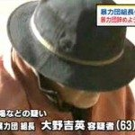 Tokyo yakuza boss demands cash, finger from retiring gang member
