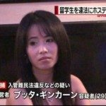 Tokyo cops bust Thai transvestite clubs for immigration violations, arrest 7