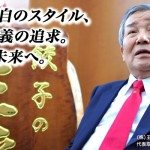 President of gyoza chain shot dead in Kyoto