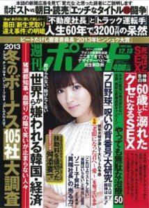 Shukan Post Dec. 13