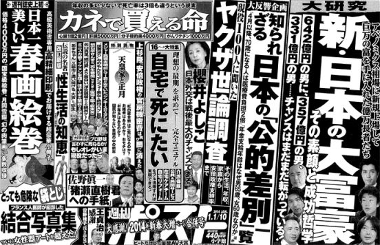 Japan's gangsters hold no regrets in life of crime