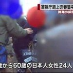 Tokyo cops arrest 24 hookers in November sweep through Ikebukuro, Kabukicho