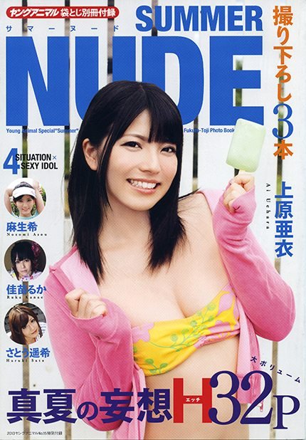 Ai Uehara on the cover of the 'Summer Nude' photo book