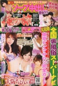 January issue of sex guide 'Ore no Tabi'