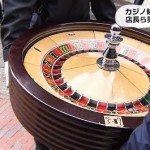 Kanagawa cops bust baccarat casino in Yokohama, arrest 3