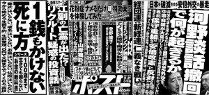 Shukan Post Mar. 21