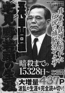 Masaru Takumi