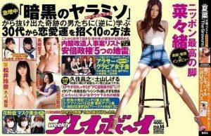 Weekly Playboy Apr. 7