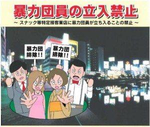 An anti-yakuza campaign poster in Fukuoka