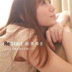 Ex-AV star Yuma Asami pens autobiography
