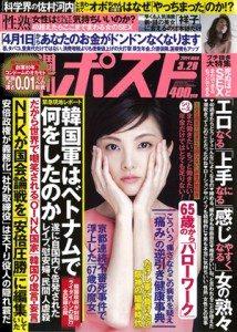 Shukan Post Mar. 28