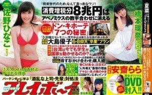 Weekly Playboy Apr. 21