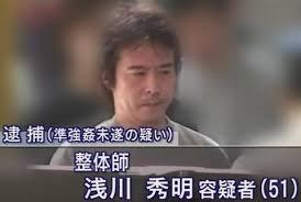 Hideaki Asakawa
